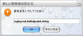 firefox_speed_up_01.jpg