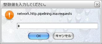 network.http.pipelining.maxrequests.jpg